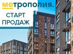 Жилой комплекс «Метрополия» Старт продаж квартир бизнес-класса